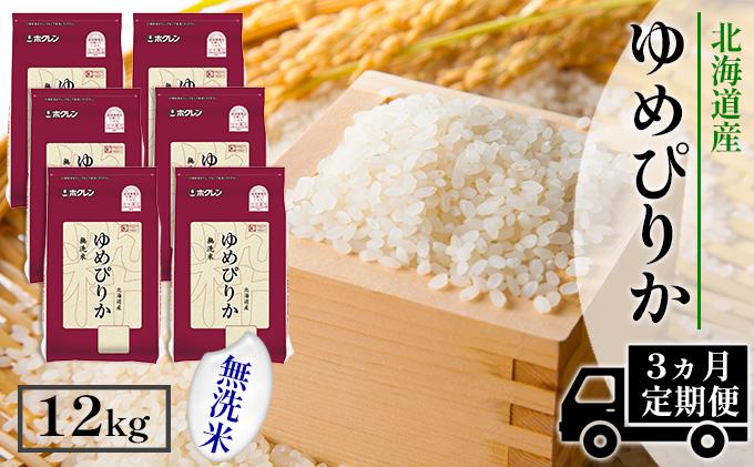 【定期配送3ヵ月】ホクレンゆめぴりか 無洗米12kg(2kg×6)