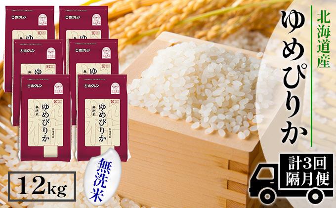 【隔月配送3ヵ月】ホクレンゆめぴりか 無洗米12kg(2kg×6)