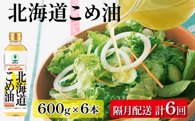 【隔月配送6ヵ月】ホクレン北海道こめ油600g×6本