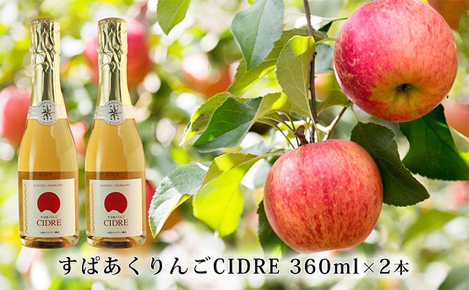 kanonzすぱあくりんご「シードル」360ml×2本