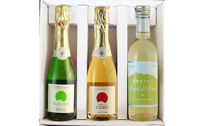 北海道仁木町のフルーツを使ったハーフワイン3種セット