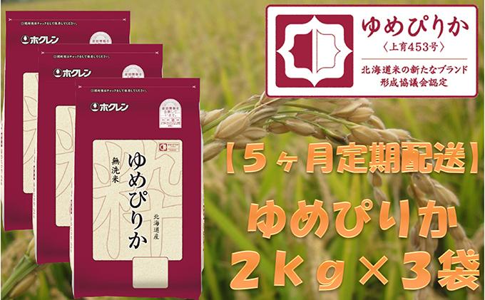 【5ヶ月定期配送】ホクレンゆめぴりか(無洗米2kg×3)※チャック付袋