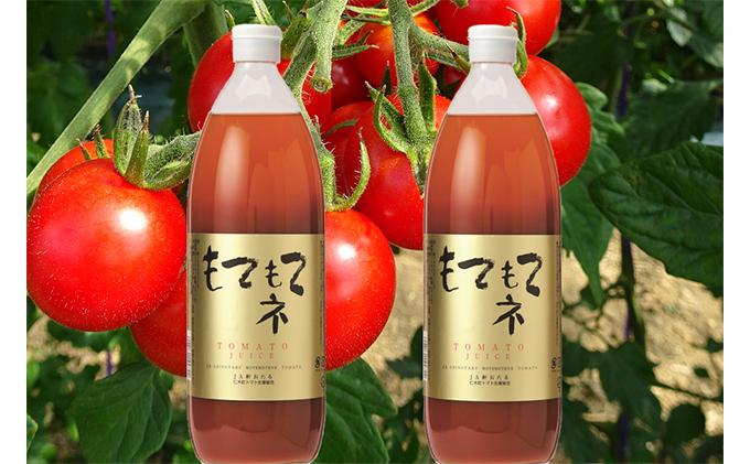 JA新おたるのミニトマトジュース【もてもてネ】×2本
