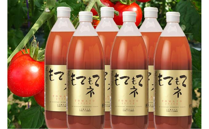 JA新おたるのミニトマトジュース【もてもてネ】×6本