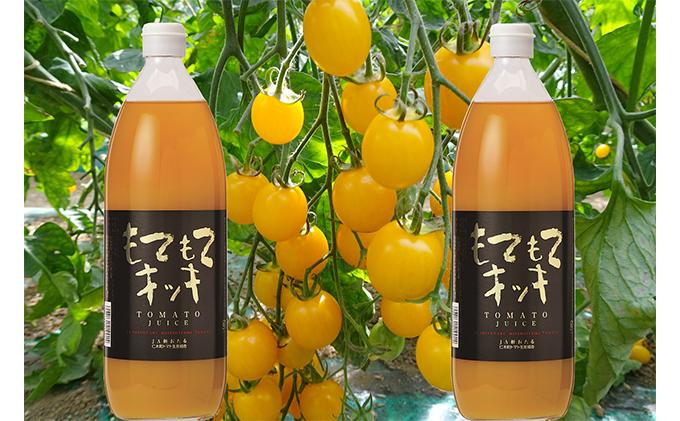JA新おたるのミニトマトジュース【もてもてキッキ】×2本