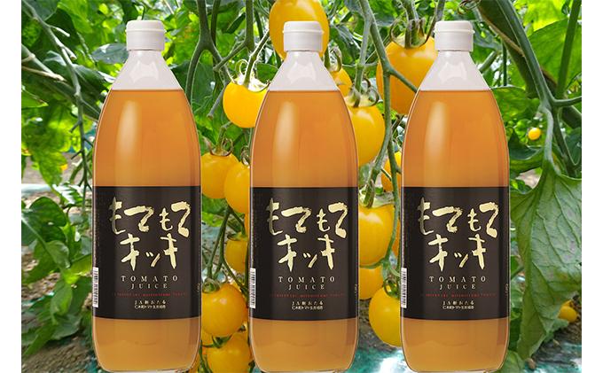 JA新おたるのミニトマトジュース【もてもてキッキ】×3本