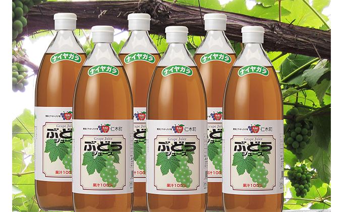 北海道仁木産ぶどうジュース(品種:ナイヤガラ):6本