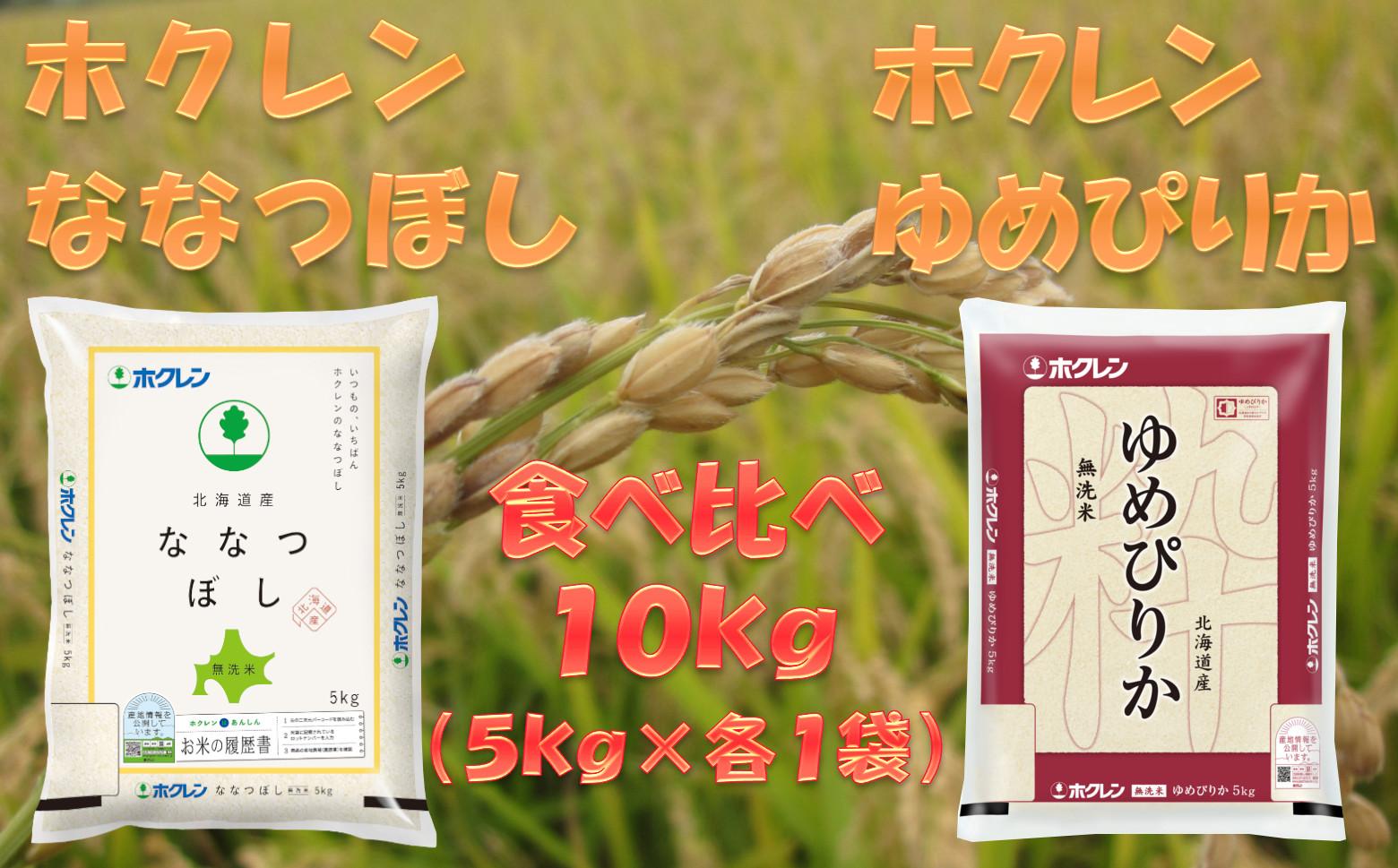 食べ比べセット(無洗米10kg)ゆめぴりか、ななつぼし