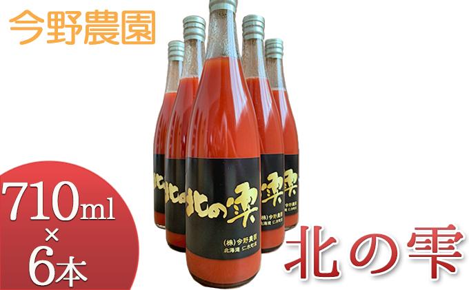 【6本】今野農園のミニトマトジュース「北の雫」北海道仁木町産