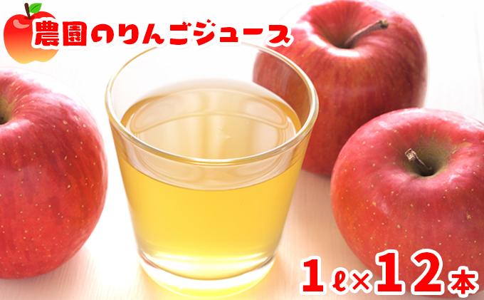 農園のフレッシュ林檎ジュース1L×12本≪妹尾観光農園≫