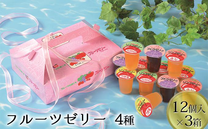 【3箱】フルーツゼリー(北海道仁木町産果実使用)