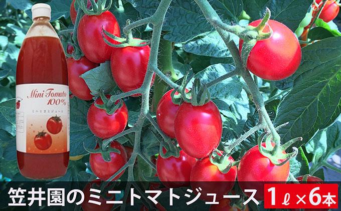 ミニトマトで作ったトマトジュース6本セット(ご自宅用)