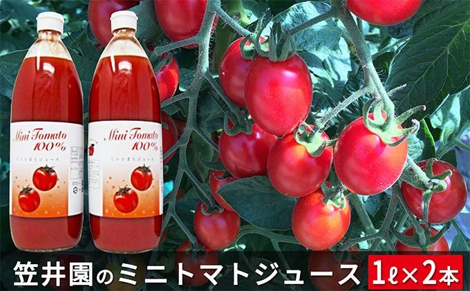 <くだものの笠井園>ミニトマトで作ったトマトジュース2本セット