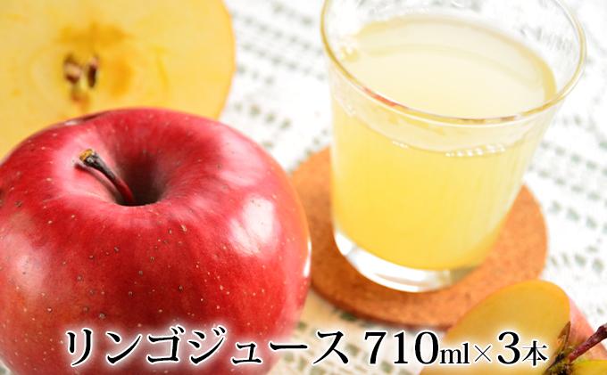 峠のふもと紅果園の完熟!リンゴジュース710ml×3本セット