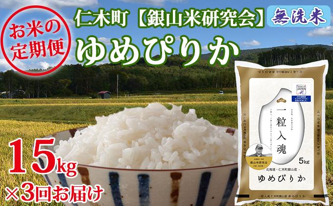 3ヶ月連続お届け【ANA機内食に採用】銀山米研究会の無洗米<ゆめぴりか>15kg