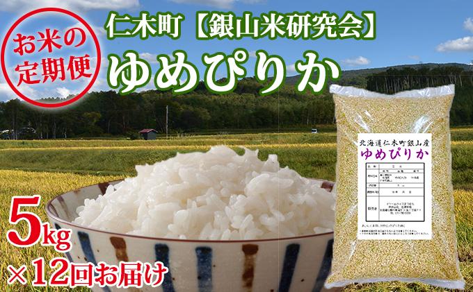 12ヶ月連続お届け【ANA機内食に採用】銀山米研究会の玄米<ゆめぴりか>5kg