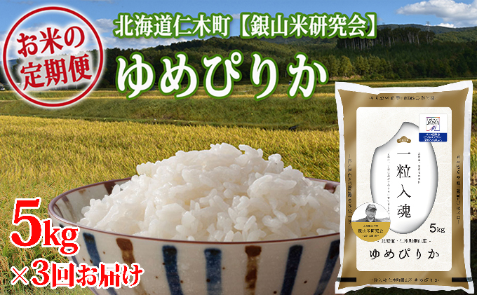 ≪新米予約≫3ヶ月連続お届け【ANA機内食に採用】銀山米研究会のお米<ゆめぴりか>5kg