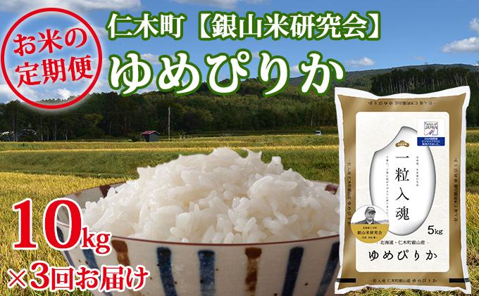 ≪新米予約≫3ヶ月連続お届け【ANA機内食に採用】銀山米研究会のお米<ゆめぴりか>10kg