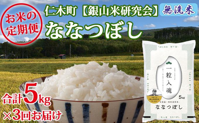 ≪新米予約≫3ヶ月連続お届け 銀山米研究会の無洗米<ななつぼし>5kg