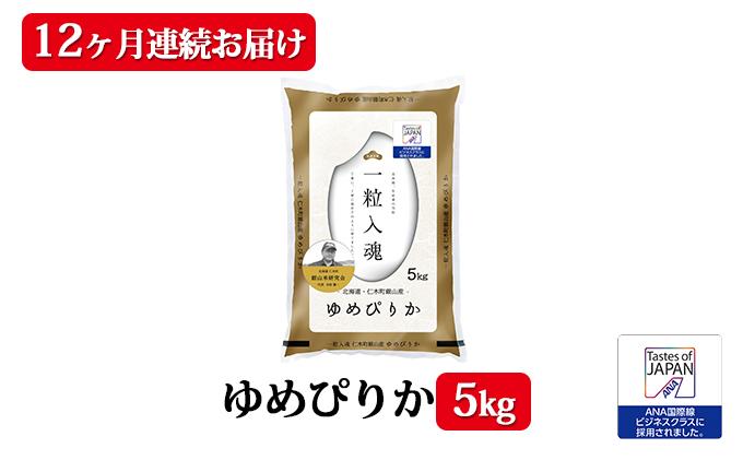 12ヶ月連続お届け【ANA機内食に採用】銀山米研究会のお米<ゆめぴりか>5kg