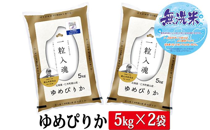 【ANA機内食に採用】銀山米研究会の無洗米<ゆめぴりか>10kg