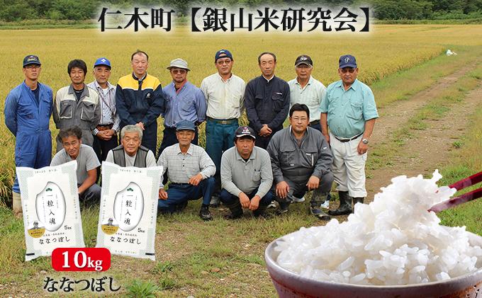 ≪新米予約≫銀山米研究会のお米<ななつぼし>10kg