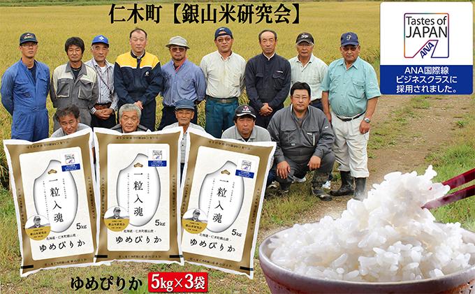 【ANA機内食に採用】銀山米研究会のお米<ゆめぴりか>15kg
