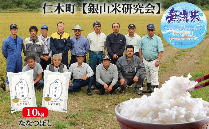 ≪新米予約≫銀山米研究会の無洗米<ななつぼし>10kg