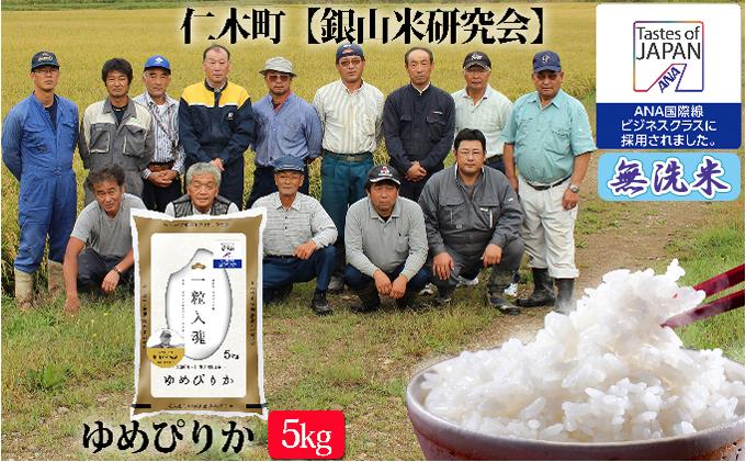 ≪新米予約≫【ANA機内食に採用】銀山米研究会の無洗米<ゆめぴりか>5kg