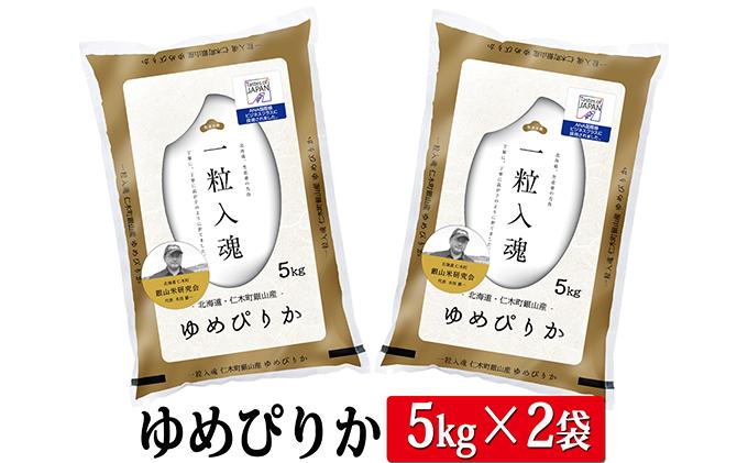 ≪新米予約≫【ANA機内食に採用】銀山米研究会のお米<ゆめぴりか>10kg