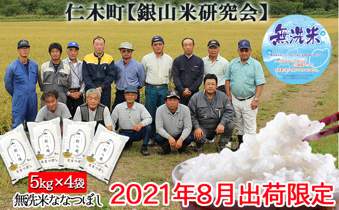 ◆2021年8月配送限定◆銀山米研究会の無洗米<ななつぼし>20kg(5kg×4)
