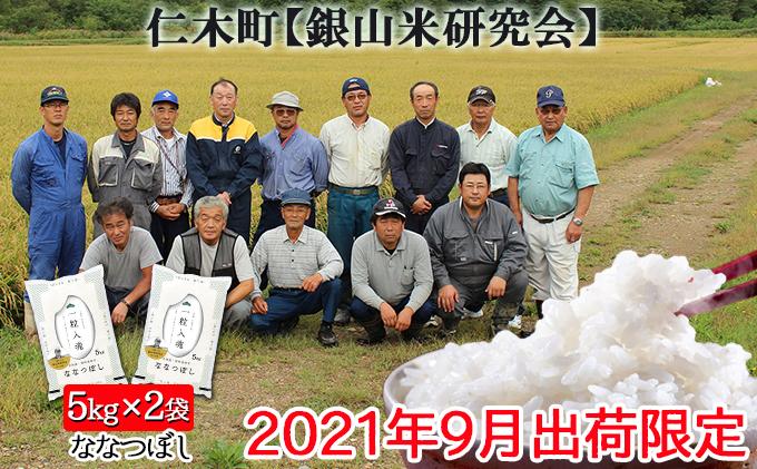 ◆2021年9月配送限定◆銀山米研究会のお米<ななつぼし>10kg(5kg×2)