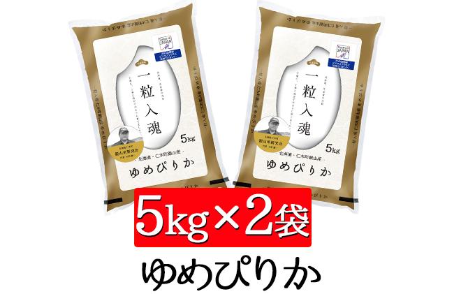 ◆2021年9月配送限定◆【ANA機内食に採用】銀山米研究会のお米<ゆめぴりか>10kg(5kg×2)