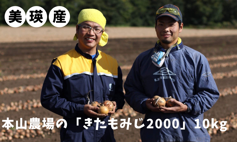 [010-140] 本山農場の「きたもみじ2000」10kg