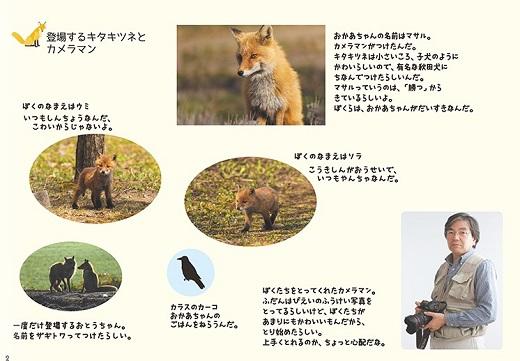 [007-10]写真家 菊地晴夫 動画付き写真集 マサルの子育て日記