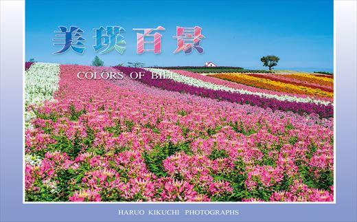[003-04]写真家 菊地晴夫 ポストカード