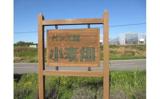 [010-68]小麦畑 丘のパンセット