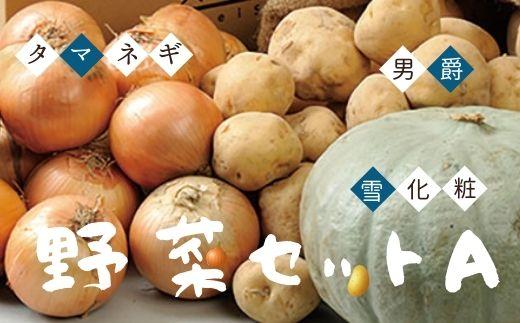 [014-12]美瑛選果 野菜セットA