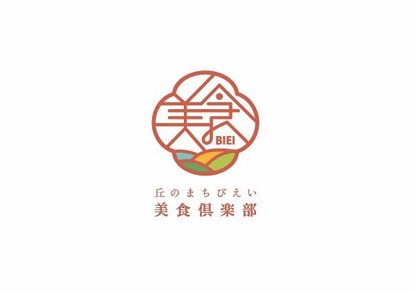 [010-81]丘のまちびえい美食倶楽部公認 美瑛産豚肉シャルキュトリ 【丘】