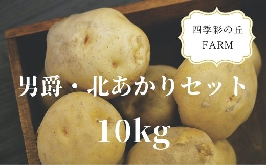[013-12]四季彩の丘FARM 【じゃがいも】男爵・北あかりセット(10kg)