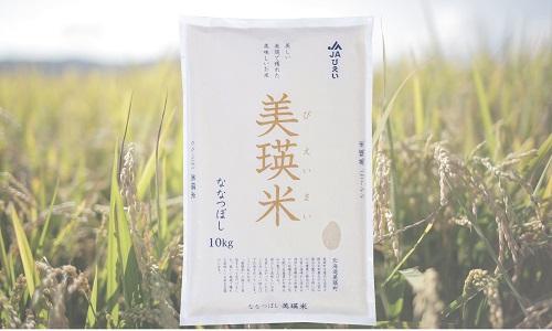 [013-15] 美瑛選果 令和2年産 美瑛米ななつぼし10kg