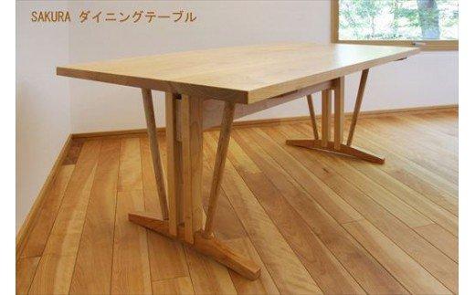 [750-01]樹凛工房 SAKURAダイニングテーブル