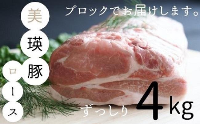 [015-50]美瑛選果 美瑛豚ロース(ブロック)4kg
