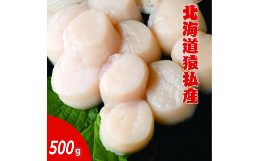 北海道猿払産 冷凍ホタテ貝柱 500g 【01002】