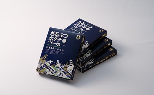 北海道猿払産肉厚ホタテ入り 五島軒×北隆丸 ホタテバターカレー4箱セット【02004】