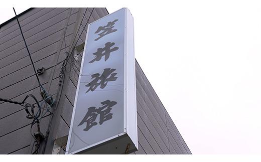 笠井旅館1泊2食付き宿泊券(1人)〜来たれ釣り人!幻の魚「イトウ」を求めて【07005】