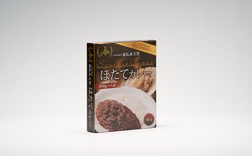 ほたてカレー本格直火焼きルウ仕上げ 3箱【06001】