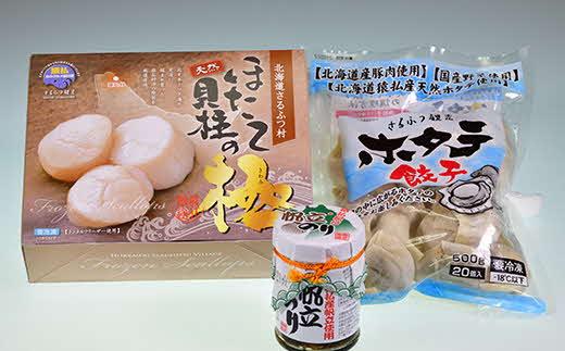 北海道猿払村産ホタテ玉冷(1kg)・ホタテ餃子(20個入)・ホタテのり(150g)【13023】