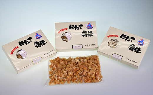 【北海道猿払村産】ホタテ干し貝柱 ワレ(150g)3個セット【13025】