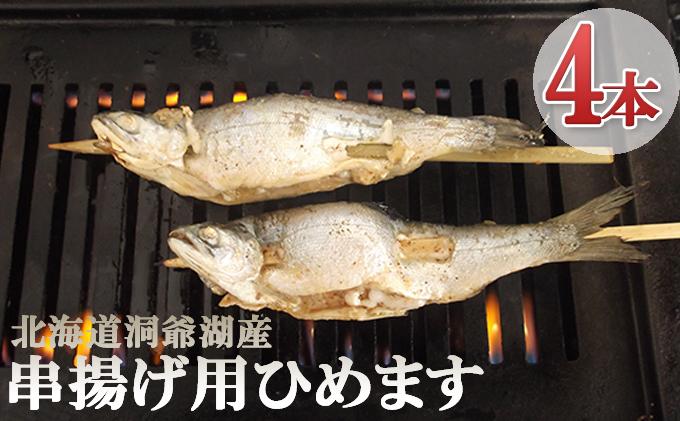 北海道洞爺湖産 串揚げ用ひめます 4本